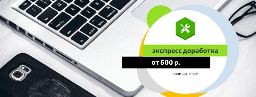 Доработка сайта в Москве
